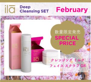 ila Deep Cleansing Set オーガニック