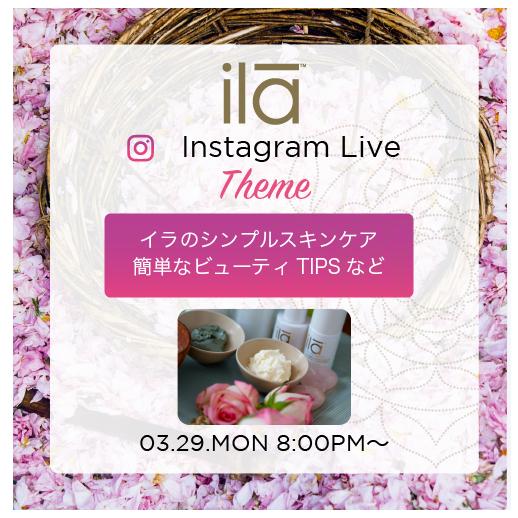 ila Japan instagram Live IGTV 0329