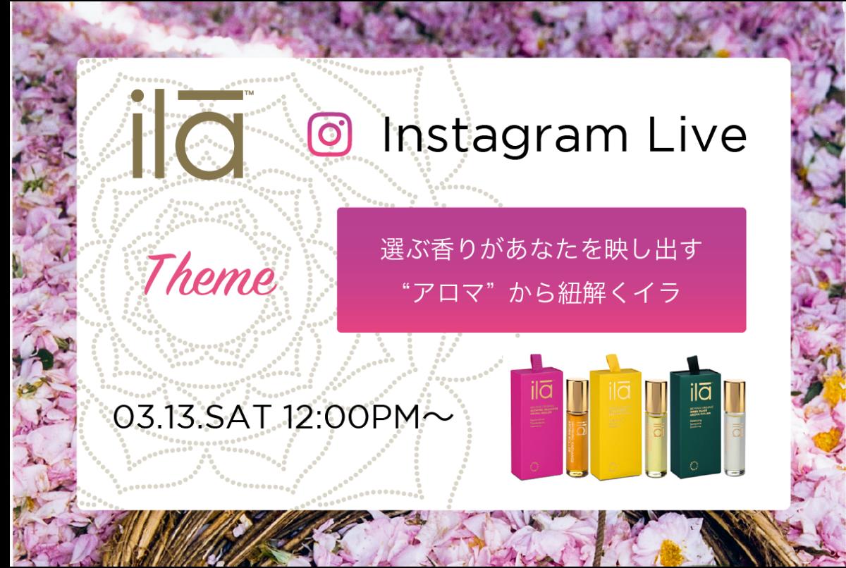 ila Instagram Live IGTV アロマから紐解くイラ