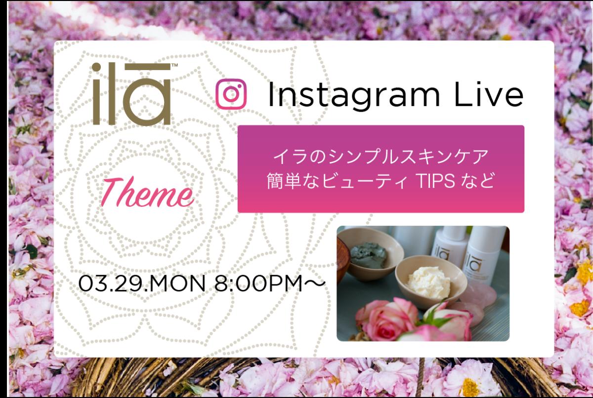 ila Japan instagram Live IGTV 0329 B