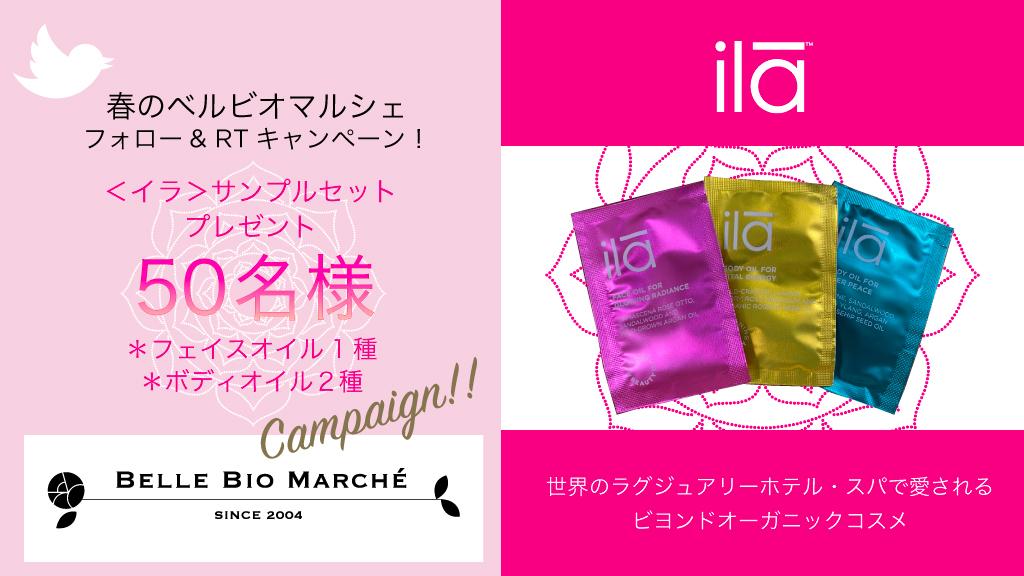 ila Twitter Present Campaign
