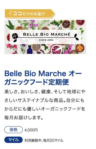 Belle Bio Marche ANA Subscription