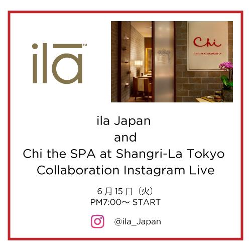 《Instagram Live》ila Japanとシャングリ・ラ 東京 Chiスパがコラボレーション、スパや新製品イルミネーティング ボディ オイルの魅力に迫ります