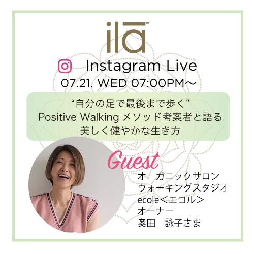 《Instagram Live》ila Japanとポジティブ・ウォーキング考案者、奥田詠子さまによる「美しく健やかな生き方」