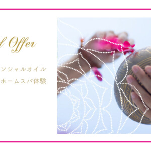 ila Limited Offer Autumn Special