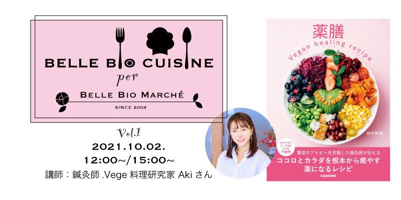 Belle Bio Cuisine Vegan Raw Sweets